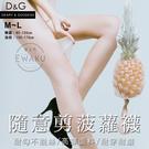 【衣襪酷】D&G 隨意剪菠蘿襪 褲襪/絲襪 台灣製