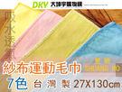 0201-0230 雙鶴 素色紗布運動毛...