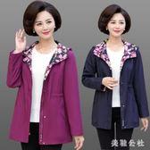 媽媽外套 外套薄款2018新款夾克中老年女裝上衣大尺碼外套 JA3248『美鞋公社』