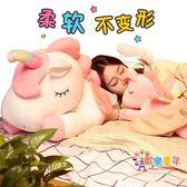 可愛獨角獸睡覺抱枕懶人超軟萌娃娃公仔床上玩偶女孩毛絨玩具女生