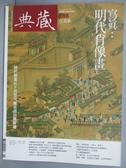 【書寶二手書T3/雜誌期刊_QCP】典藏古美術_288期_寫真:明代肖像畫