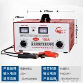 100A全自動保護智慧電瓶充電機6V12V 24V 汽車充電器 igo 樂活生活館