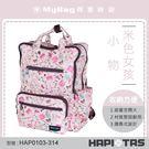 HAPITAS 後背包 摺疊手提後背包 收納方便 大容量 米色女孩小物 HAP0103-314 得意時袋