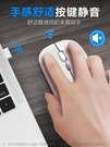 滑鼠 充電式無線藍芽雙模鼠標辦公靜音筆記本電腦4.0無限女生可愛游戲超薄滑鼠 夢藝家