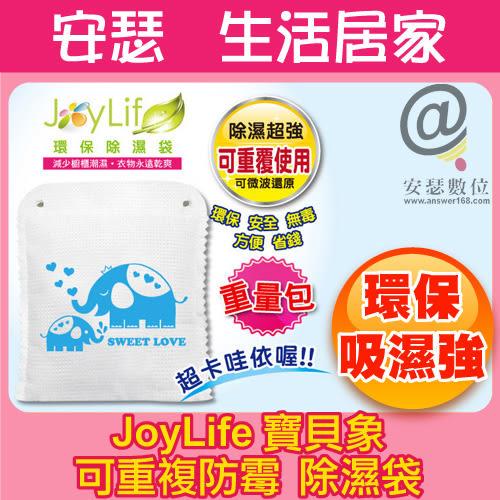 【JoyLife 寶貝象 可重複 防霉 除濕袋 三入組】 防潮 可掛式 除濕包 乾燥劑 非 珪藻土 防潮箱
