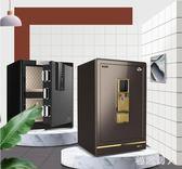 保險柜家用小型指紋密碼60cm全鋼保險箱迷你 LN2748 【極致男人】