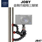 JOBY GorillaPod Magnetic 325 【台南-上新】 金剛爪 磁吸三腳架 JB47 公司貨 取代JB5