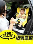 360度旋轉 汽車用兒童安全座椅ISOFIX 0-4-7-12歲嬰兒寶寶可坐躺