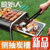 燒烤架 戶外燒烤架5人以上野外木炭家用燒烤爐全套工具碳烤肉爐子 MKS生活主義