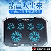 風冷降溫神器筆電散熱器底座靜音風扇支架【探索者戶外生活館】
