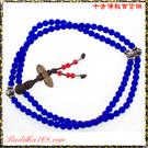 金剛杵&藍琉璃108念珠4mm【十方佛教文物】