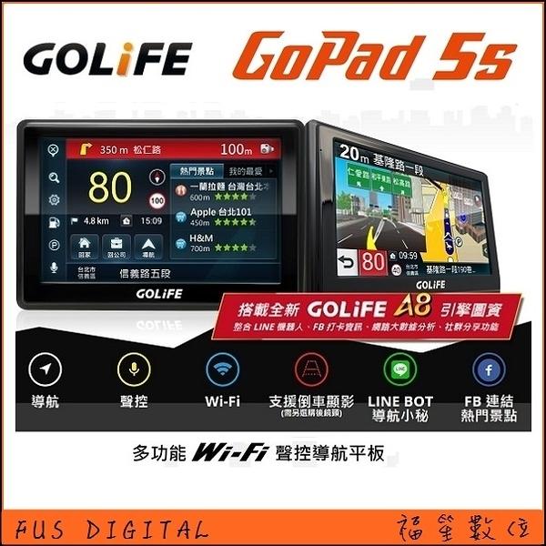 【送R20後鏡頭】PAPAGO GOLiFE GoPad 5S Wi-Fi圖資更新 聲控 衛星導航 娛樂平板