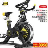 動感單車 超靜音健身車 家用腳踏車室內運動健身器材xw 【快速出貨】