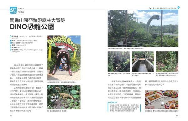 第一次沖繩親子自由行好好玩:親子這樣玩!必逛景點 X海景飯店 X溜滑梯公園全攻..