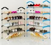 鞋架 多層簡易家用經濟型省空間組裝防塵鞋櫃宿舍門口小鞋架子