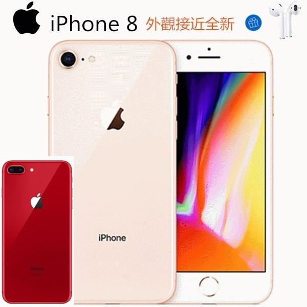 Apple iPhone 8 64GB A1905原裝機 開發票保固一年 (也有7 Plus/8 /Xs max)