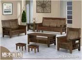 【德泰傢俱工廠】椿木全實木沙發椅 【 1+2+3+大小茶几+腳椅*2】A990-063