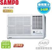 【佳麗寶】-留言享加碼折扣(含標準安裝)(SAMPO聲寶)變頻單冷窗型冷氣(3-5坪) AW-PC22D