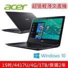 Acer 宏碁  Aspire 3 A315-53-P6KC 15吋 筆電 4417U/4G/1TBHDD 黑-買就送超值好禮