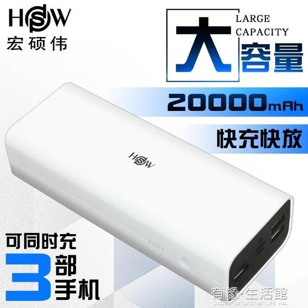 HSW閃充通用充電寶20000毫安超大容量快充typec行動電源三USB輸出 雙十二全館免運