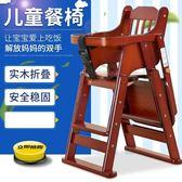 兒童餐椅寶寶座椅嬰兒椅子可折疊便攜式多功能餐桌椅寶寶吃飯餐椅