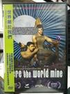 挖寶二手片-H09-068-正版DVD-電影【世界屬於我們】-榮獲超過國際21項評審團與影迷票選獎(直購價)