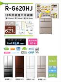日立 日本原裝 六門變頻電冰箱 琉璃鏡/琉璃金/琉璃棕/琉璃白 RG620HJ