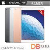 Apple iPad Air 10.5吋 Wi-Fi 256GB 平板電腦(6期0利率)-送抗刮保護貼+背蓋+立架