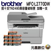 【搭TN-2480 相容碳粉匣 十支】Brother MFC-L2770DW 黑白雷射自動雙面傳真複合機