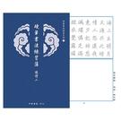 《享亮商城》N-0170-12 硬筆書法練習簿(進階二) 中華筆莊