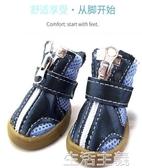 寵物鞋子 不掉小狗狗穿的鞋子一套4只泰迪小型犬寵物四季透氣軟底冬季通用 生活主義