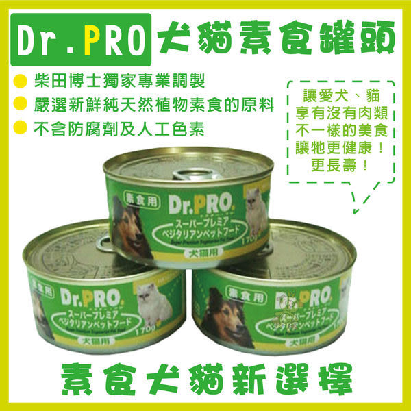 *KING WANG*【12罐組】日本DR.PRO˙犬貓機能性健康素食罐頭-170g