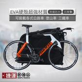 SOLAR自行單車硬殼收納攜車箱EVA