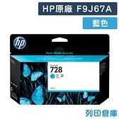 【預購商品】原廠墨水匣 HP 藍色 F9J67A / NO.728 /適用HP Designjet T730 / T830
