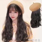 貝雷帽子女韓版潮春夏季時尚百搭網紅款長捲髮遮陽防曬假髮帽一體 雙十一全館免運