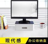 電腦螢幕架電腦顯示器增高架子底座辦公室用品桌面收納盒臺式抽屜屏置物支架     color shopYYP