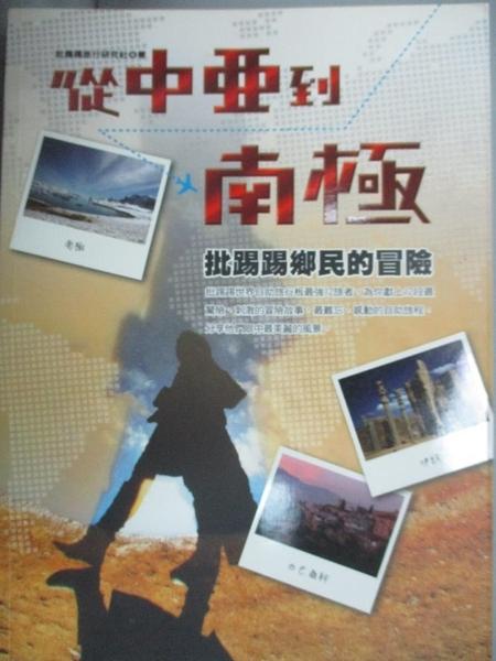 【書寶二手書T5/旅遊_YJG】從中亞到南極-批踢踢鄉民的冒險_羅的好