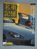 【書寶二手書T7/雜誌期刊_ZBZ】名車的記憶_日文