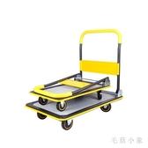 倉庫平板車搬運車鋼板辦公家用手推車便攜四輪折疊拖車小推車拉貨JA8285『毛菇小象』