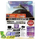 [106玉山最低比價網] 大通PX 高速乙太網HDMI線 10米 最高新規格 支援3D電視 Full HD 全面升級 HD-10MX