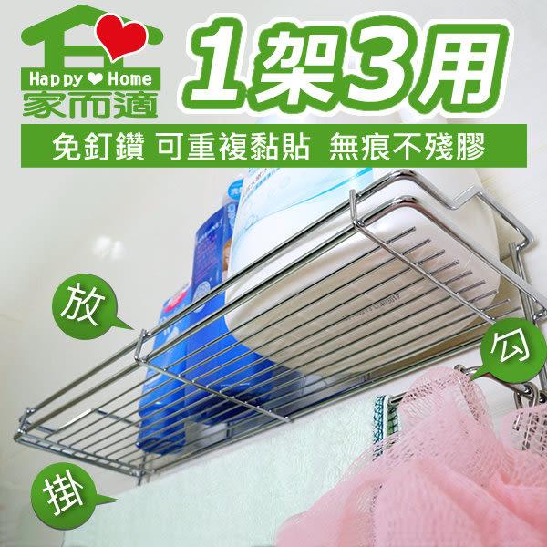 收納 家而適  無痕中型置物架 (附掛勾) 廚房 浴室