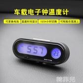 汽車鐘 汽車時鐘汽車電子表車用電子時鐘表迷你電子鐘車載溫度計帶夜光 韓菲兒