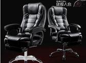 電競椅 家用辦公椅可躺老板椅升降轉椅按摩擱腳午休座椅子 數碼人生igo