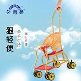 【新年鉅惠】仿藤萬向輪嬰兒手推車透氣兒童