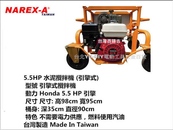 【台北益昌】拿力士 NAREX-A HONDA 5.5HP 超強馬力 引擎式 水泥攪拌機 攪拌機 拆卸式筒身 搬運便利