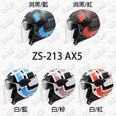 ZEUS ZS-213 AX5 半罩式 安全帽 歐式 輕巧 機能 (多種顏色) (多種尺寸)