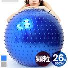 65cm瑜珈球抗力球26吋按摩顆粒韻律球...
