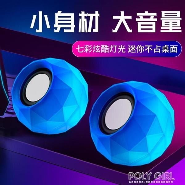 筆記本電腦發光小音響台式機桌面迷你usb多媒體小音箱辦公室家用手機超重 polygirl