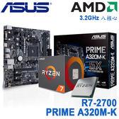 【免運費-組合包】AMD R7-2700 + 華碩 PRIME A320M-K 主機板 3.2GHz 八核心處理器