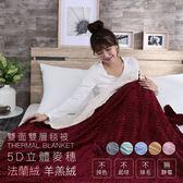 現貨 5D立體麥穗法蘭絨x羊羔絨暖毯被(加厚款/6色任選) BEST寢飾